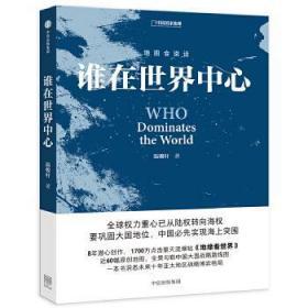 谁在世界中心 温骏轩 9787508674193