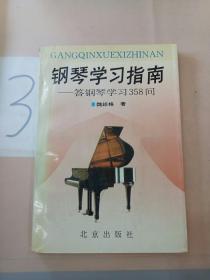 钢琴学习指南:答钢琴学习358问,