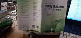 9787117277358 肌肉骨骼康复学学习指导及习题集(第3版/本科康复配教)
