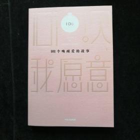 101个唤醒爱的故事(101次我愿意)