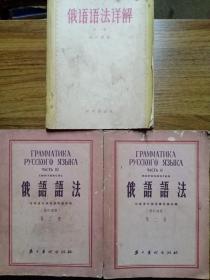 俄语语法(二)、(三)+俄语语法详解(第一册)【合售】