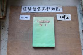 广陵区志 评介