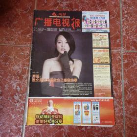 老报纸…菏泽广播电视报2011年第3期(封面人物:周迅)