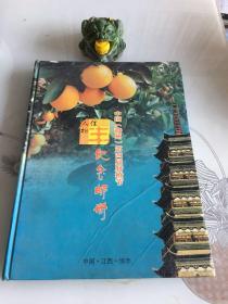 中国赣州第四届脐橙节纪念邮册
