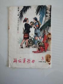 解放军歌曲(1975.3)