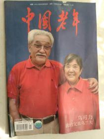 中国老年 2020年7月 下半月版