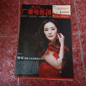 老报纸…菏泽广播电视报2013年第8期(封面人物:杨幂 )
