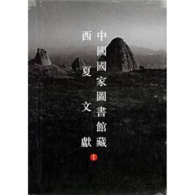 中国国家图书馆藏西夏文献(1)