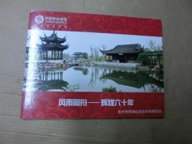 风雨同舟 辉煌六十年 中国移动通信充值卡 杭州市西湖区政协书画展活动 {收藏用,不能使用)