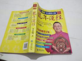 2012农历使用手册 龙年运程