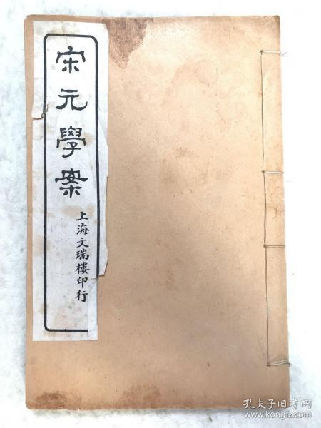 《宋元学案》卷一 存一册
