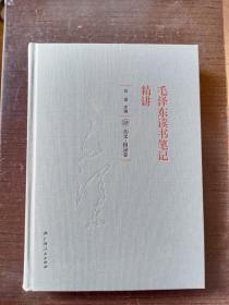 毛泽东读书笔记精讲(肆 历史 附录卷)
