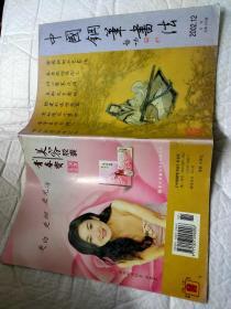 中国钢笔书法 2002年第12期