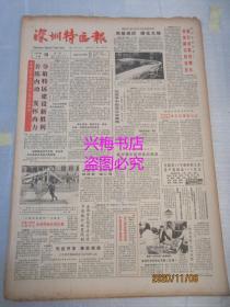 老报纸:深圳特区报 1987年3月10日 第1272期——苦练内功 发挥功力 夺取特区建设新胜利、九龙城寨探秘
