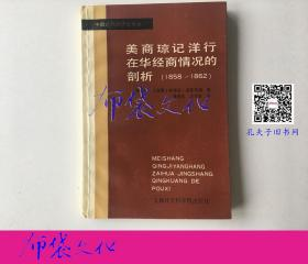 【布袋文化】美商琼记洋行在华经商情况的剖析 1858-1862