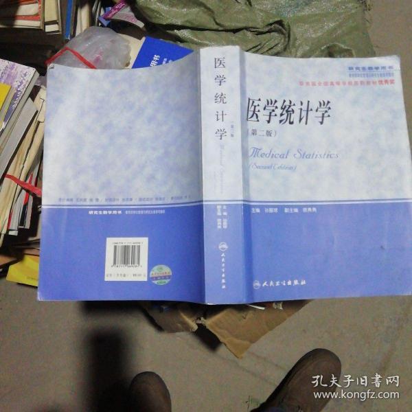 医学统计学(研究生教学用书)