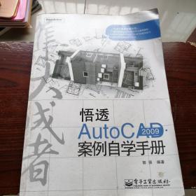 悟透AutoCAD 2009·案例自学手册(有光盘)