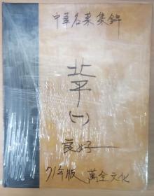 中华名菜集锦:北平1(繁体中文版)