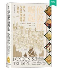 伦敦的崛起:商人、冒险家与资本打造的大都会
