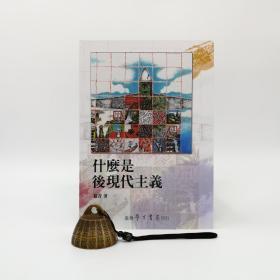 台湾学生书局版  罗青《什麼是后现代主义》
