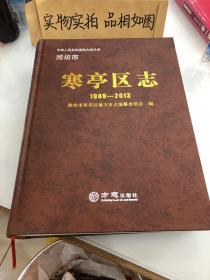 潍坊市寒亭区志(1989-2013)