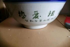 文革前人民公社食堂公私合营瓷碗25.5公分瓷厂热爱祖国款美品-6169