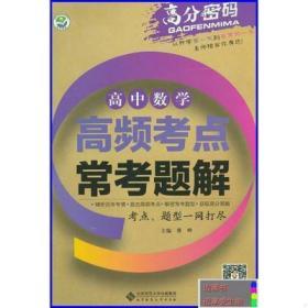 高中数学高频考点 数学题型考点大全 历年高考考情精析