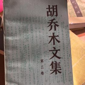胡乔木文集 第三卷