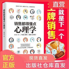 正版图书销售都得懂点心理学销售技巧营销管理销售心理学畅销书籍