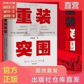 重装周闻道突围国企深化改革振兴转型升级先例中国机械工业集团
