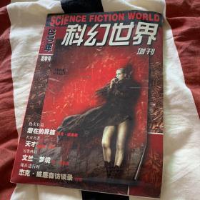 科幻世界 2000年 增刊 夏季号