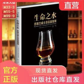 生命之水苏格兰威士忌品鉴指南品酒书籍威士忌入门工具书鉴定洋酒
