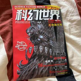 科幻世界 2002年 增刊 大地微光号