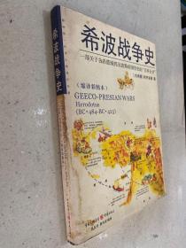 """希波战争史:一部关于古希腊城邦及波斯帝国历史的""""百科全书"""""""