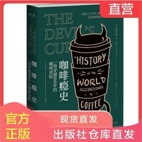 咖啡瘾史华人咖啡教父韩怀宗国际咖啡评委江承哲推荐书西方文明史