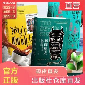 咖啡瘾史疯狂咖啡因全球上瘾知识百科全书饮食文化书籍心理学正版