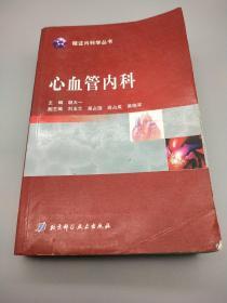 心血管内科   北京科学技术出版社