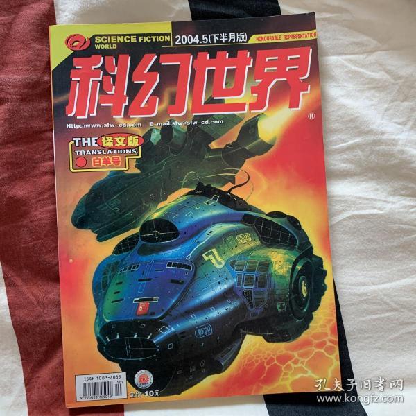 科幻世界 2004.5 下半月版 译文版 白羊号