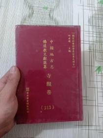 中国地方志佛道教文献汇纂 寺观卷 (313)