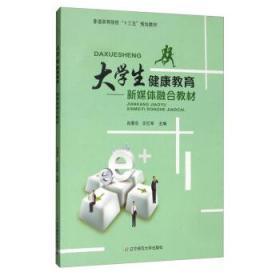 大学生健康教育 肖景东,王忆军 9787565221705