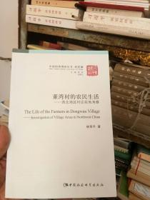 董湾村的农民生活:西北地区村庄实地考察/中国国情调研丛书·村庄卷