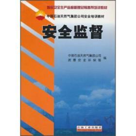 安全监督 中国石油天然气集团公司,质量安全环保部 编