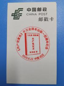 《共产党宣言》中文全译本出版一百周年纪念 2020.8.22 中国武汉 纪念邮戳卡 货号103241