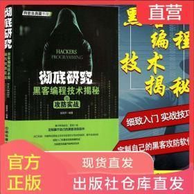 黑客书籍入门自学计算机电脑编程入门自学黑客书籍黑客攻防基础