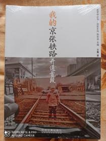我的京张铁路  开通首段