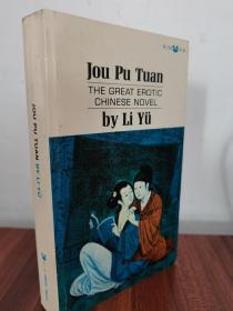 1966年英文《肉蒲团》---- 英译古典小说,古今奇书Jou Pu Tuan