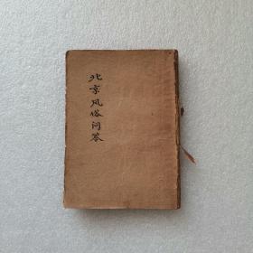 北京风俗问答 32开 大正13年中文版! 1924年 平装