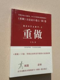 重做方法论15卷 第1卷 重做 塑封未拆