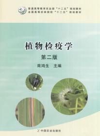 植物检疫学(第2版) 商鸿生 编 9787109225572