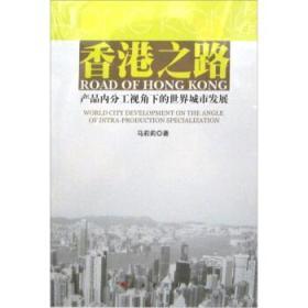 香港之路 专著 产品内分工视角下的世界城市发展 Road of Hong Ko